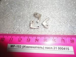 МР-153 (Извлекатель) пасп.31 000415