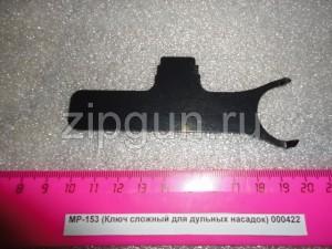 МР-153 (Ключ сложный для дульных насадок) 000422