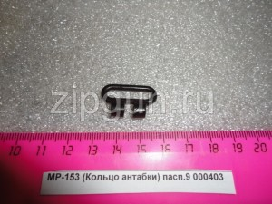 МР-153 (Кольцо антабки) пасп.9 000403