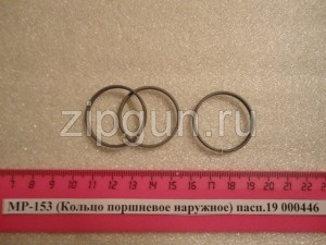 МР-153 (Кольцо поршневое наружное) пасп.19 000446