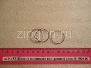 МР-153 (Кольцо поршневое внутреннее) пасп.18 000445