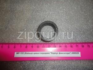 МР-153 (Кольцо цевья переднее Корпус фиксатора) 000525