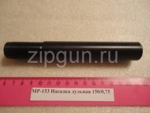 МР-153 Насадка дульная 150 0,75.