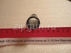МР-153 (Насадка дульная свинц.др. L-32,5мм Парадокс) 12к. 466.