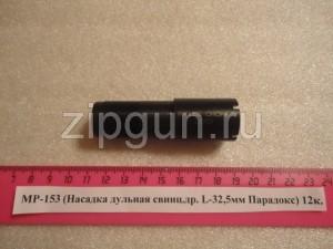 МР-153 (Насадка дульная свинц.др. L-32,5мм Парадокс) 12к. 466