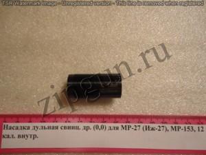 МР-153 Насадка свинц. др. 0,0