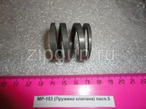 МР-153 (Пружина клапана) пасп.5.