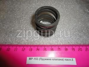МР-153 (Пружина клапана) пасп.5