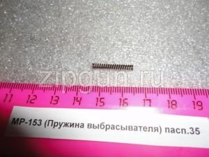 МР-153 (Пружина выбрасывателя) пасп.35