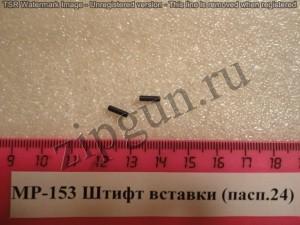 МР-153 Штифт вставки