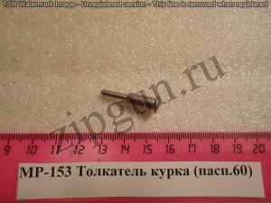 МР-153 (Толкатель курка) пасп.60