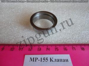 МР-153 клапан