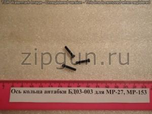 МР-153 ось кольца антабки