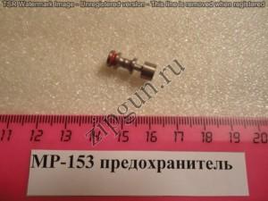 МР-153 предохранитель