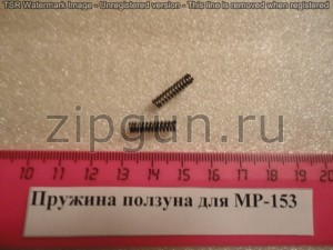 МР-153 пружина ползуна