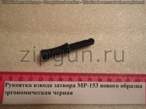МР-153 рукоятка эрг. черная