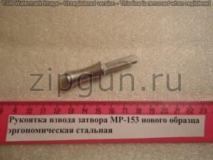 МР-153 рукоятка эрг. стальная