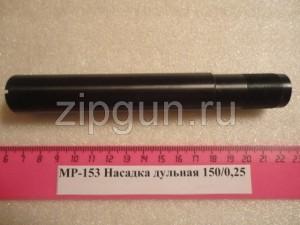 МР-153МР-155  (Насадка дульная 1500,25)