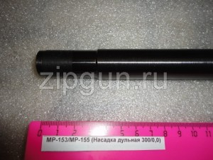 МР-153МР-155 (Насадка дульная 3000,0).