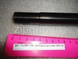 МР-153МР-155  (Насадка дульная 3001,0)