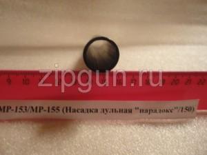 МР-153МР-155 (Насадка дульная парадокс150).