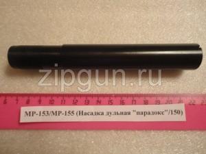 МР-153МР-155 (Насадка дульная парадокс150)
