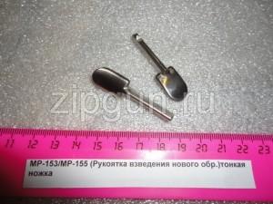 МР-153МР-155 (Рукоятка взведения нового обр.)тонкая ножка
