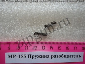 МР-155 Пружина разобщителя