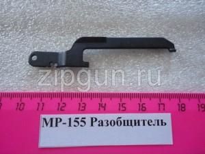 МР-155 Разобщитель