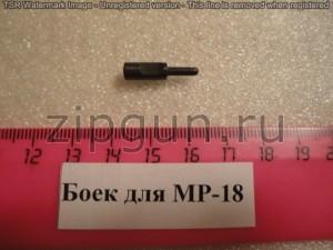 МР-18 Боек