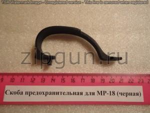 МР-18 скоба предохранительная (черная)