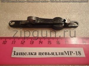 МР-18 защелка для цевья