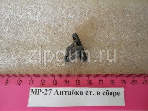 МР-27 (Антабка ствола)