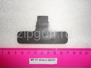 МР-27 (Ключ) БД101
