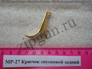 МР-27 (Крючок спусковой задний)