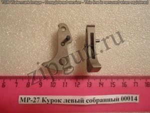 МР-27 (Курок левый собранный)