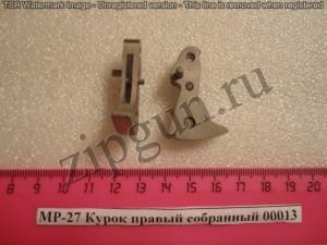МР-27 (Курок правый собранный)