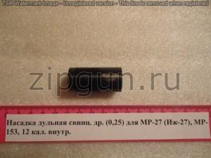 МР-27 НД свинц. др. 0,25