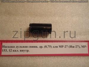 МР-27 НД свинц. др. 0,75