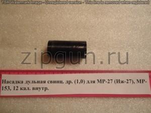 МР-27 НД свинц. др. 1,0