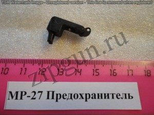 МР-27 (Предохранитель) 00020