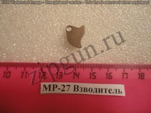МР-27 (Взводитель)