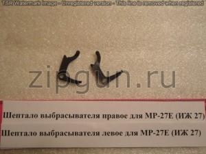 МР-27 шептало выбрасывателя левое и правое