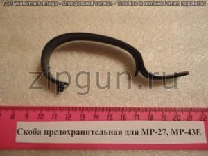 МР-27 скоба предохранительная