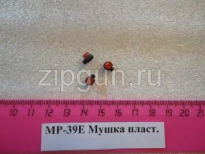 МР-39Е Мушка пласт.