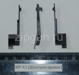 МР-43 (Шептало правое)