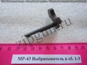 mr-43k-vybrasyvatel-12k-sb-1-3