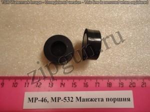 МР-46 Манжета