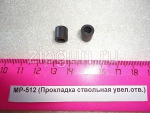 МР-512 (Прокладка ствольная увел.отв.)