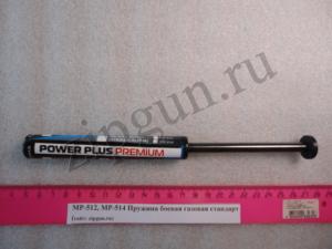 МР-512 Пружина газовая Стандарт